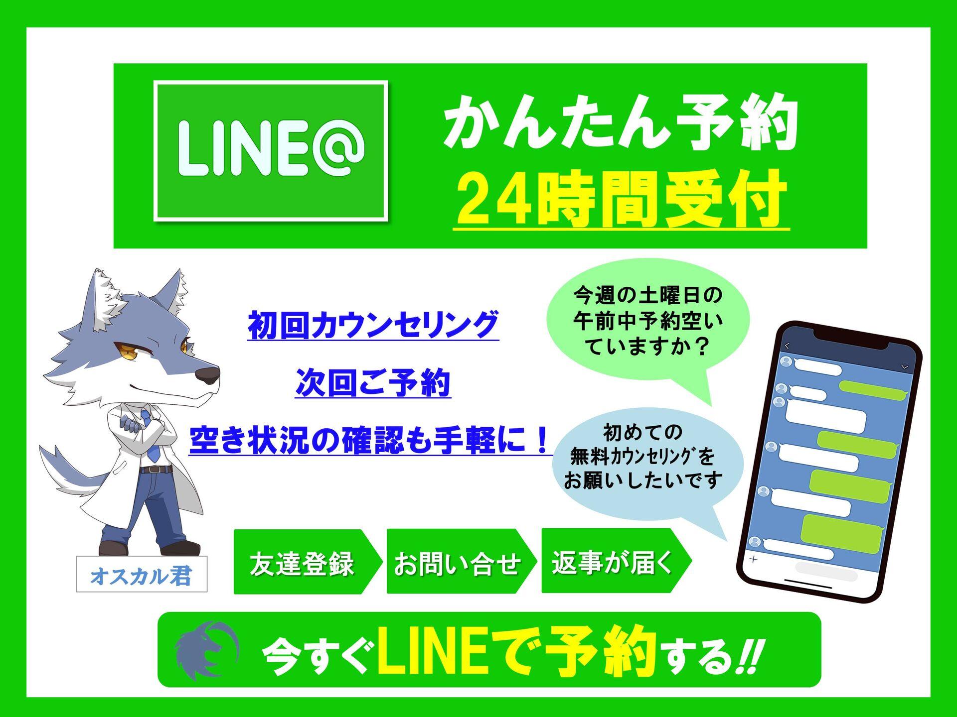 LINE簡単問い合わせフォーム